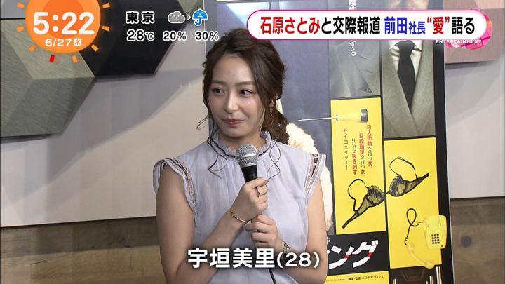 2019年06月27日宇垣美里の画像02枚目