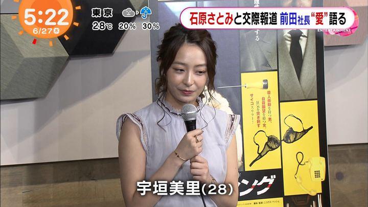 2019年06月27日宇垣美里の画像03枚目