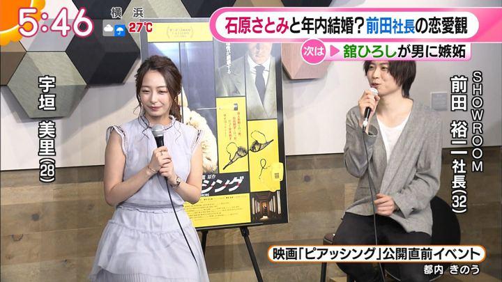 2019年06月27日宇垣美里の画像07枚目
