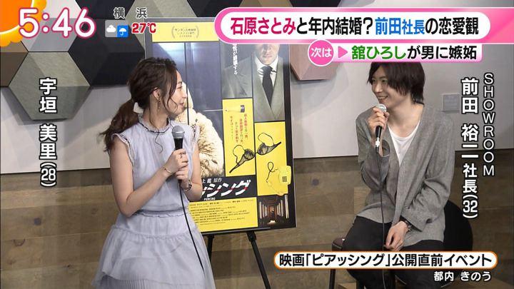 2019年06月27日宇垣美里の画像09枚目