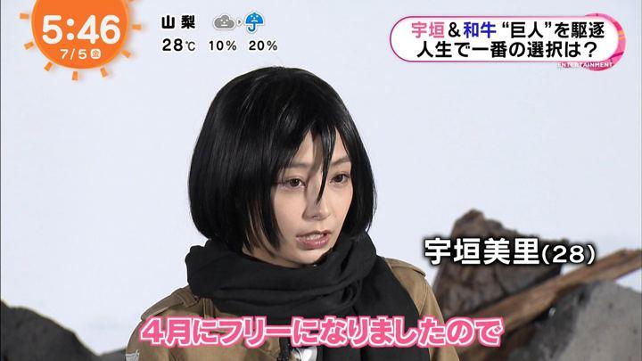 2019年07月05日宇垣美里の画像10枚目