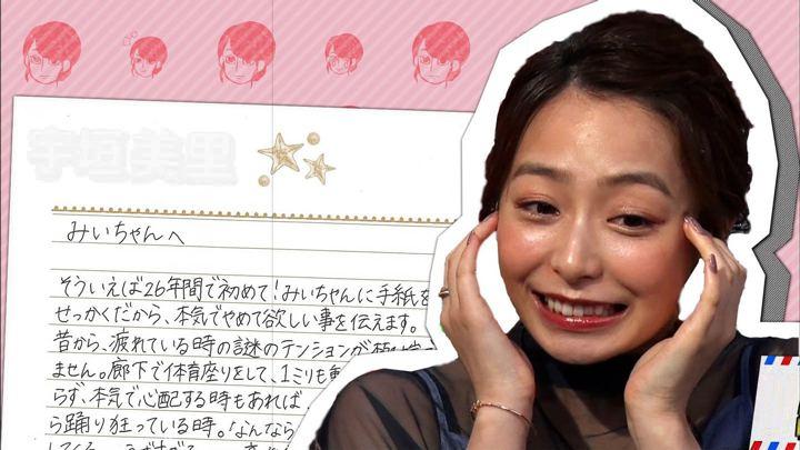 2019年07月12日宇垣美里の画像45枚目
