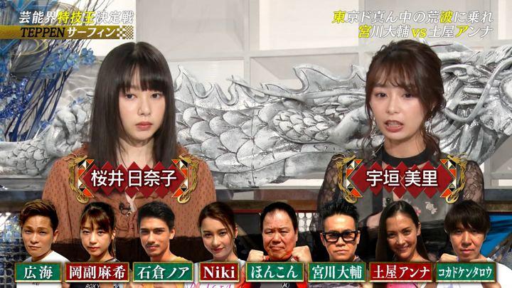 2019年08月09日宇垣美里の画像01枚目