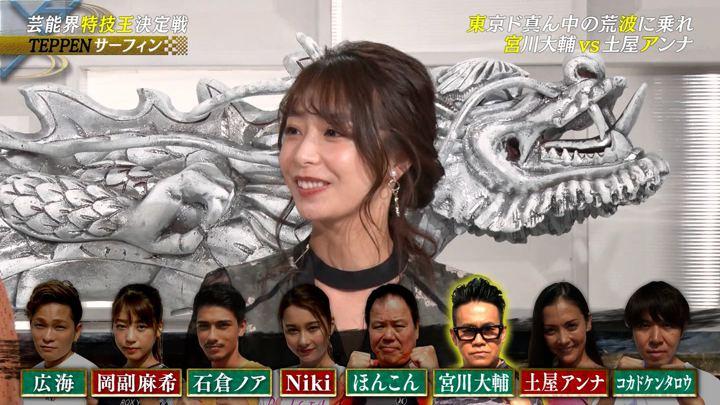 2019年08月09日宇垣美里の画像02枚目