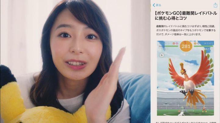 2019年08月27日宇垣美里の画像05枚目