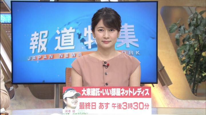 2019年08月03日宇内梨沙の画像04枚目