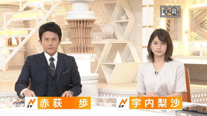 2019年09月01日宇内梨沙の画像03枚目