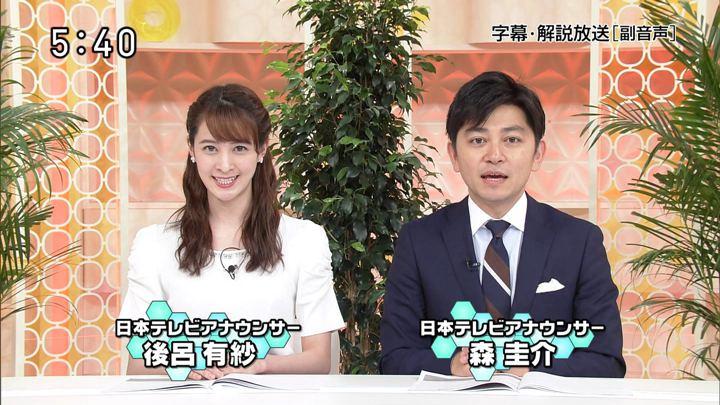 2019年07月28日後呂有紗の画像01枚目