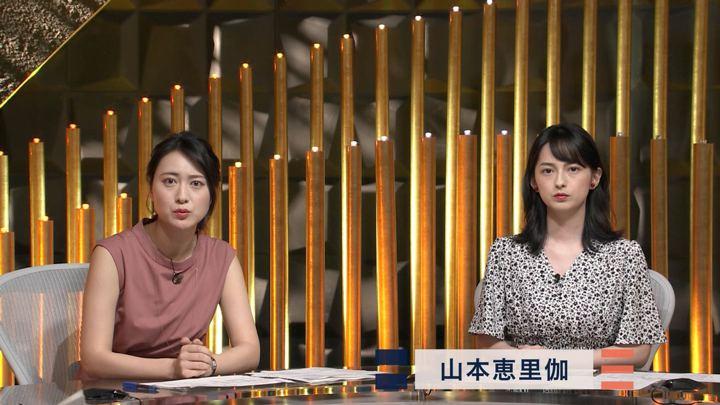 2019年08月23日山本恵里伽の画像02枚目