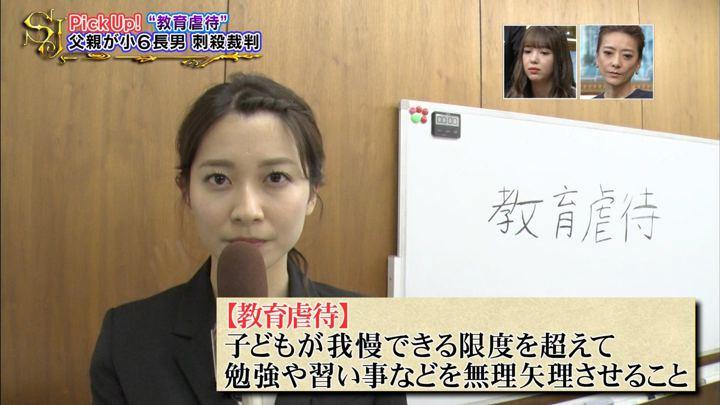 2019年06月30日山本里菜の画像14枚目