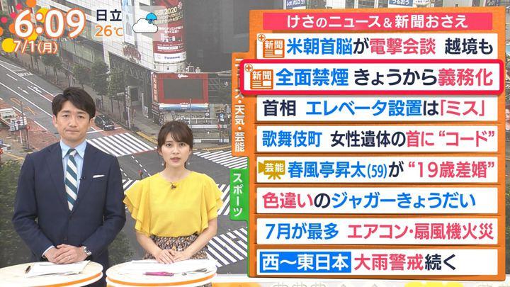 2019年07月01日山本里菜の画像09枚目