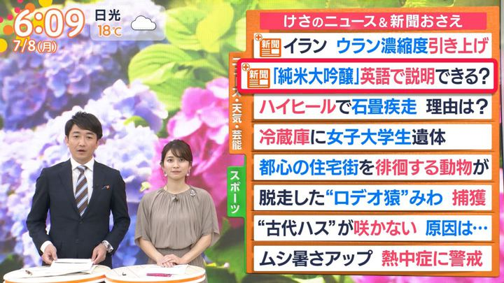 2019年07月08日山本里菜の画像09枚目