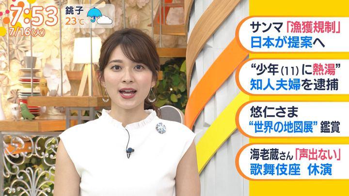 2019年07月16日山本里菜の画像20枚目