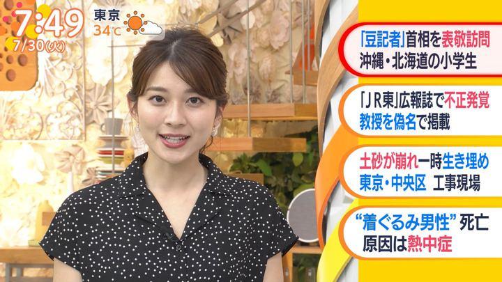 2019年07月30日山本里菜の画像13枚目