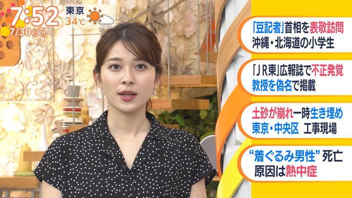 2019年07月30日山本里菜の画像14枚目