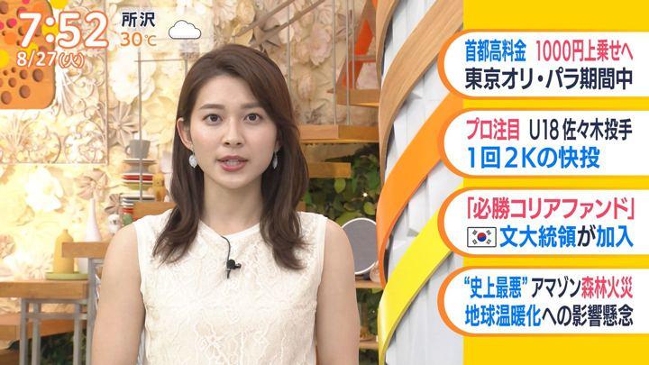 2019年08月27日山本里菜の画像18枚目