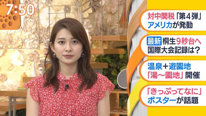 2019年09月02日山本里菜の画像10枚目