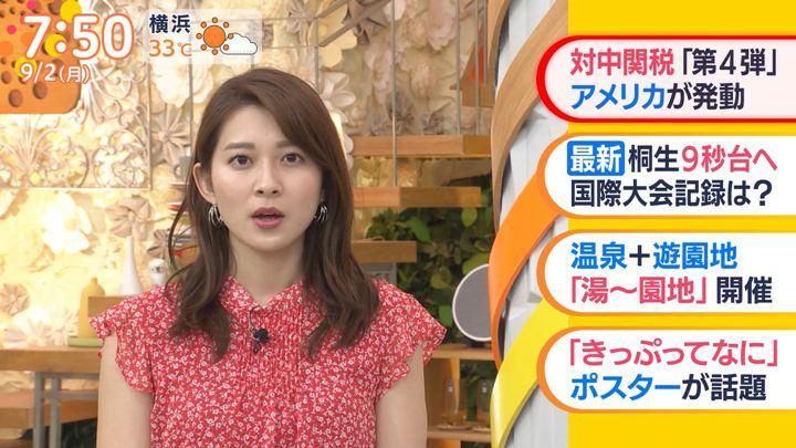 2019年09月02日山本里菜の画像11枚目