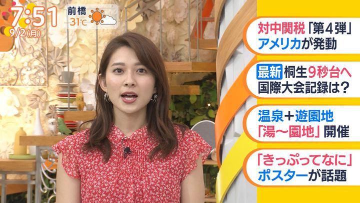2019年09月02日山本里菜の画像12枚目