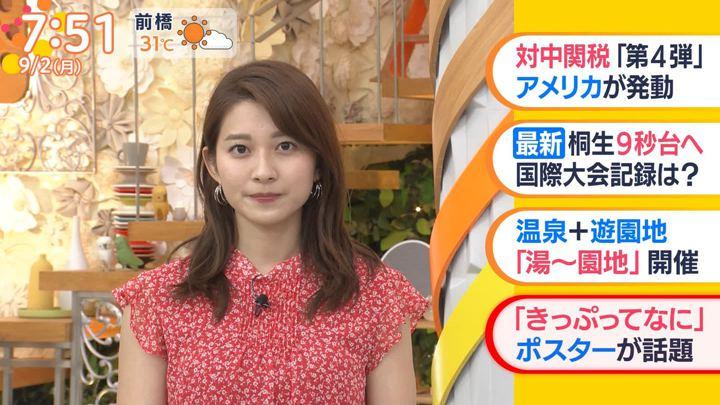 2019年09月02日山本里菜の画像13枚目