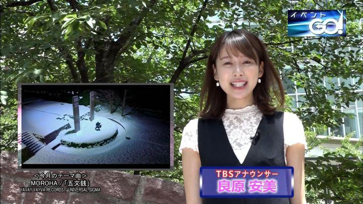 2019年06月24日良原安美の画像02枚目