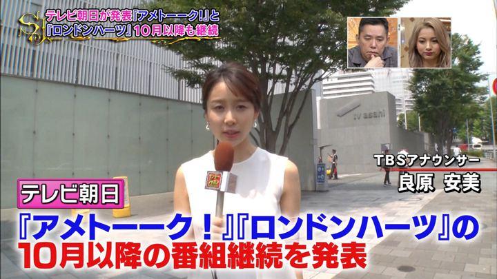 2019年08月04日良原安美の画像01枚目