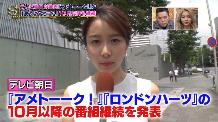 2019年08月04日良原安美の画像02枚目