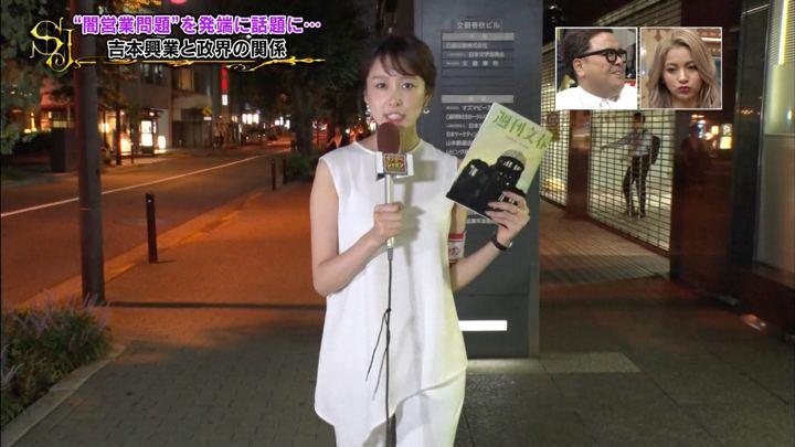 2019年08月04日良原安美の画像03枚目