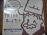 moblog_801330c4.jpg