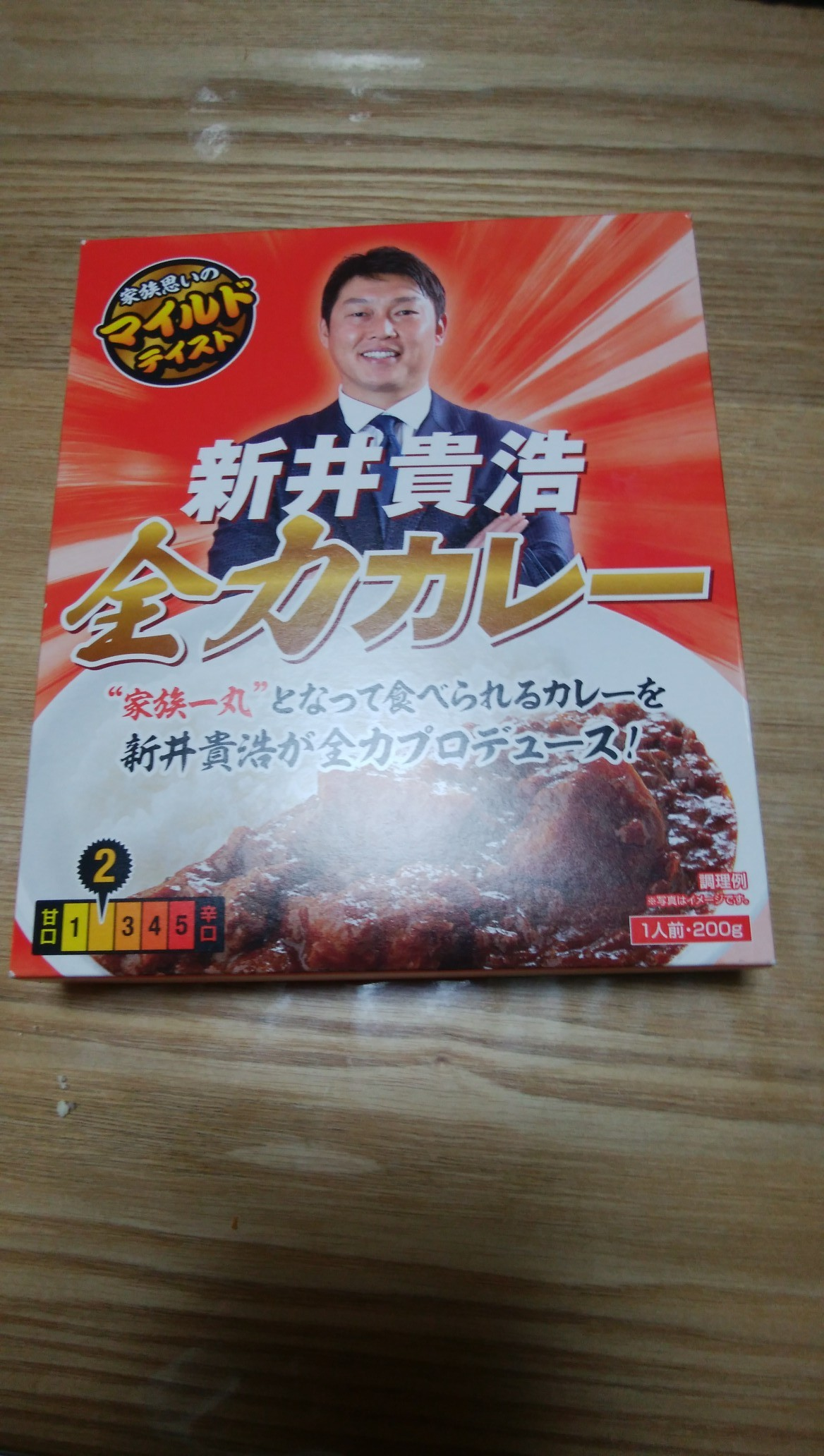 新井さんカレー