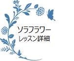ソラフラワーロゴ