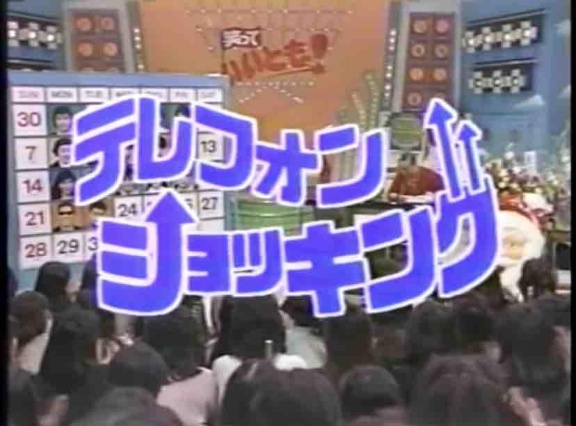 トーク番組] 1986.??.?? テレフォンショッキング (原) - C調なサマー ...