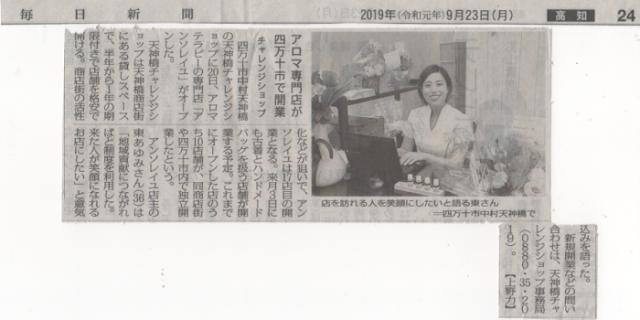 毎日新聞×アンソレイユ