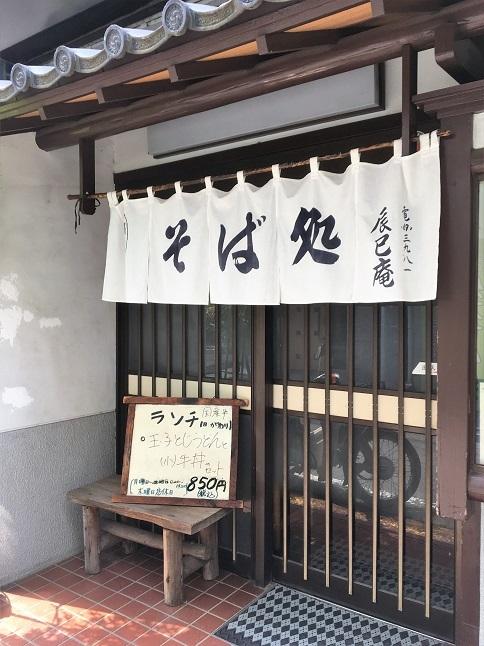 190621 tatsumian-13