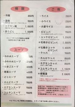 190630 shokudoen-19