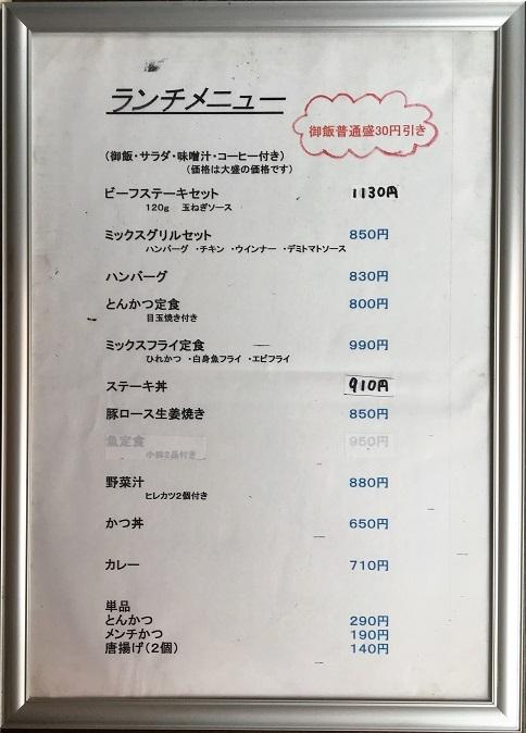 190709 shinwa-14