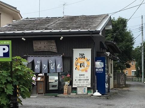 190721 mangetsuudon-13