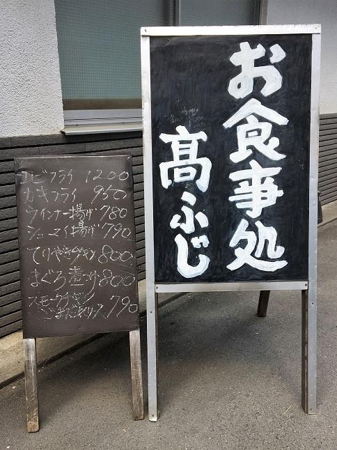 190804 takafuji-13
