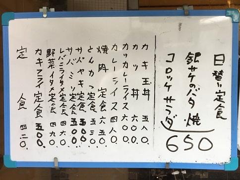 20190917 marukenshokudo-20