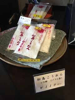 20190921 matsushima-31