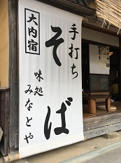 20190922 ouchijuku-54