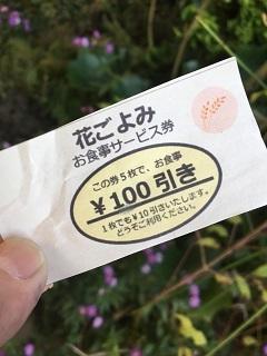 20191105 hanagoyomi-23