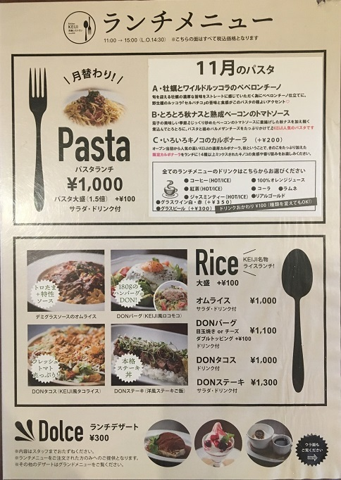 20191116 kitchenkeiji-25