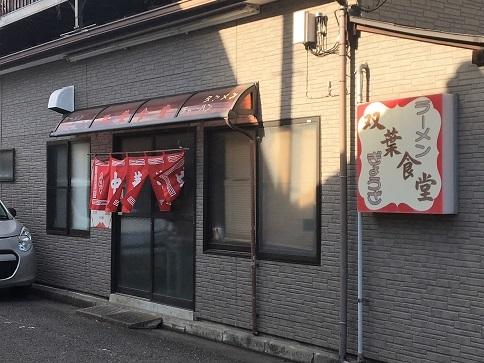 20191205 futabashokudo-12