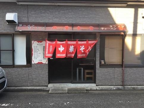 20191205 futabashokudo-13