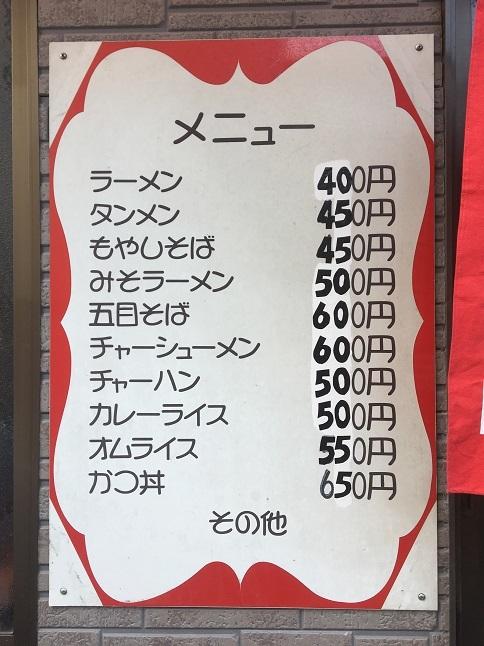 20191205 futabashokudo-14