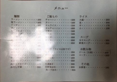 20191205 futabashokudo-15