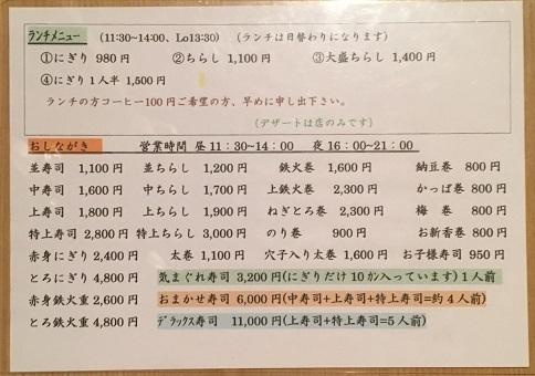 20191208 aizushi-17