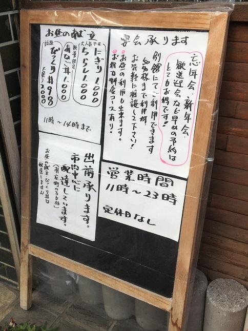 20191215 kozushi-25