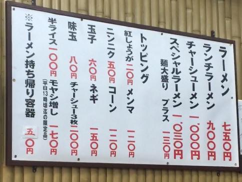 20191216 murayama-hope-35